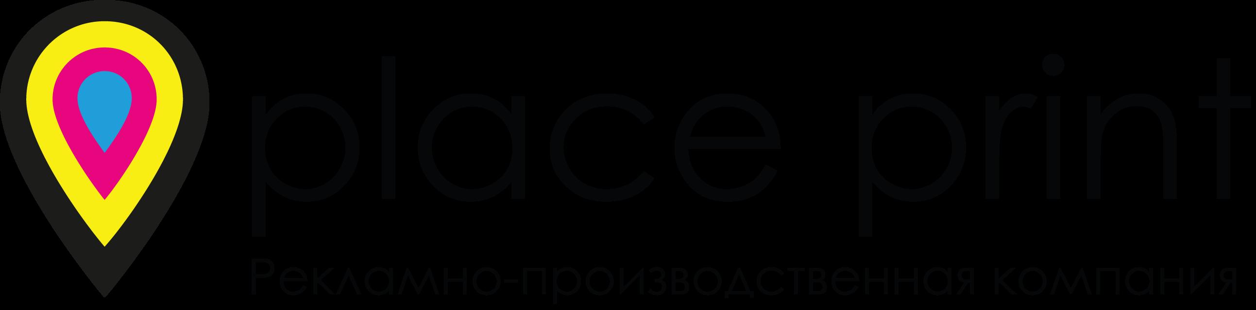 Рекламно-производственная компания