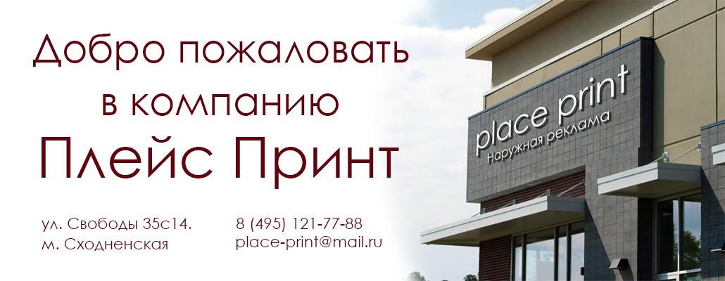 Добро пожаловать в Плейс Принт