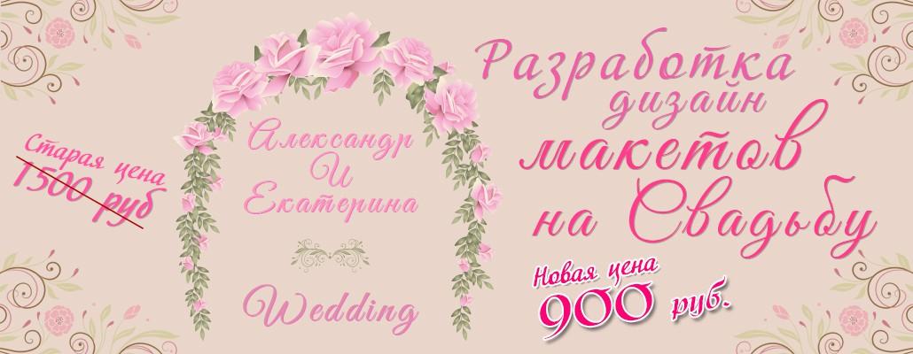 Разработка макета на свадьбу